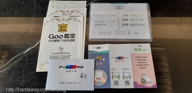 鑫總汽車桃園店