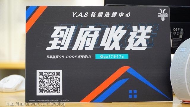 Y.A.S.鞋類洗護中心