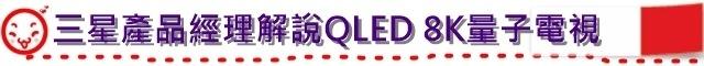 三星產品經理解說QLED 8K量子電視