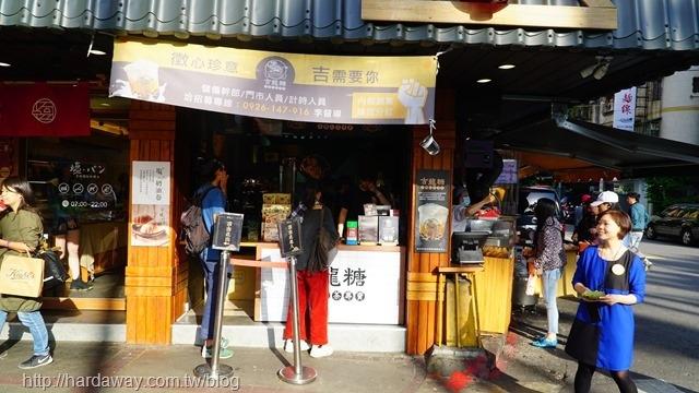 吉龍糖黑糖紅茶專賣石牌裕民店