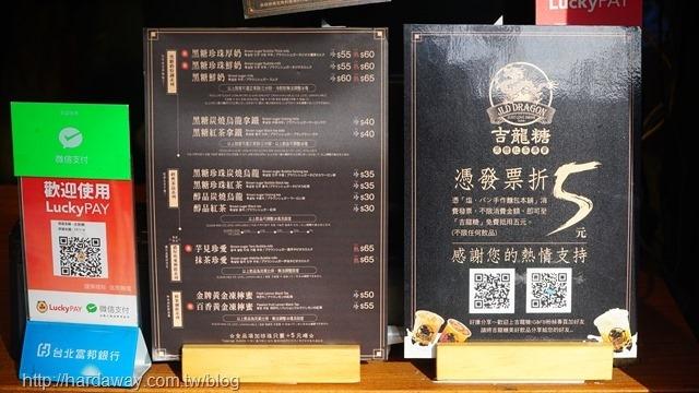 吉龍糖黑糖紅茶專賣
