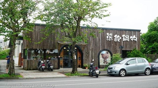 熊飽鍋物宜蘭店