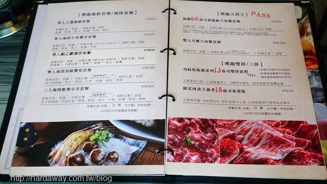 熊飽鍋物菜單