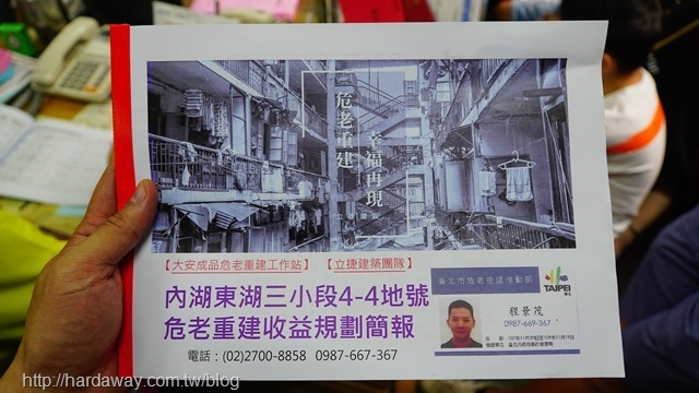 臺北市政府大安都更為老重建工作站-立捷危老建設團隊