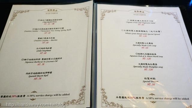 赤崁璽樓蔬食餐廳菜單