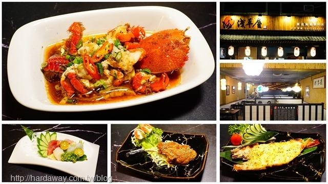 新竹巨城附近餐廳