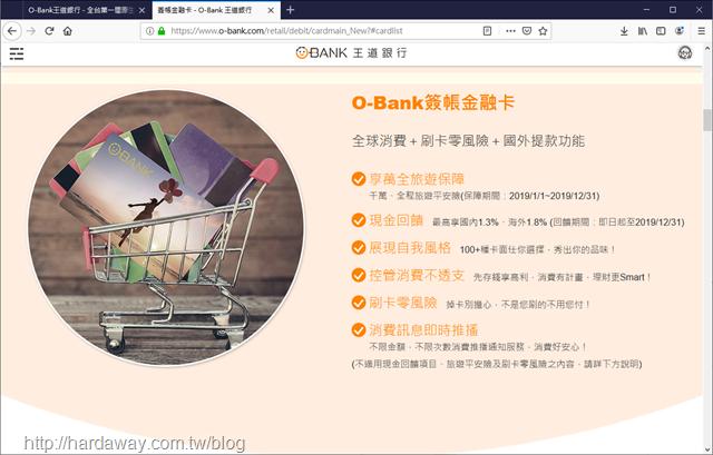 王道銀行簽帳金融卡回饋