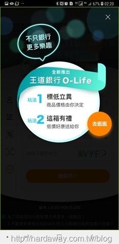 王道銀行O-Life