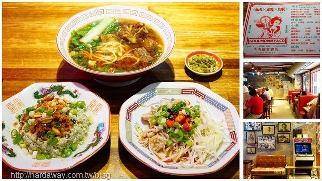 台北最潮牛肉麵