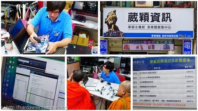 台北電腦檢測維修