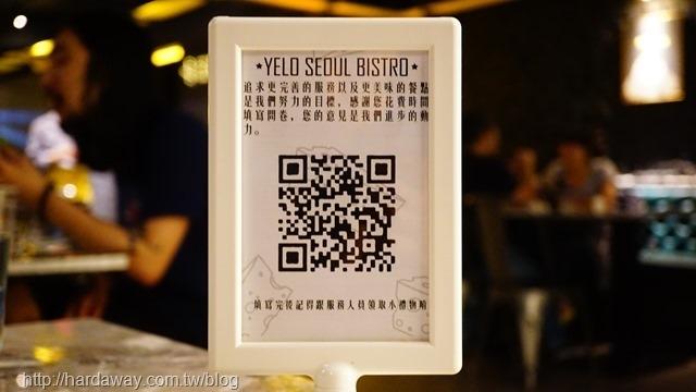 首爾餐酒館優惠券