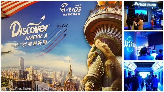 i-Ride Taipei飛行劇院