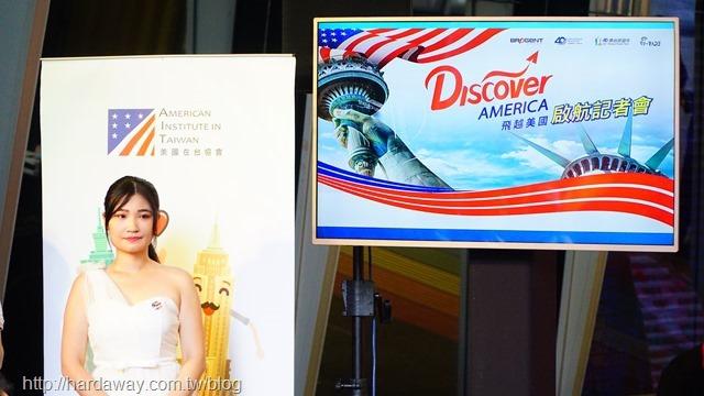 飛越美國Discover American首航記者會