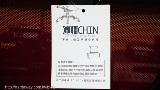 GIHCHIN人體工學椅