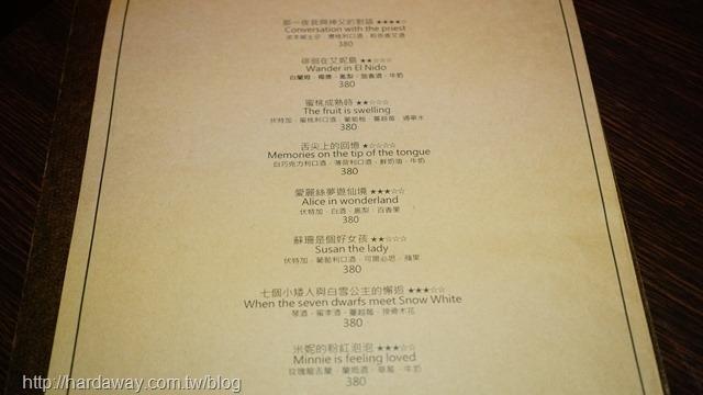 悄悄話餐酒館菜單