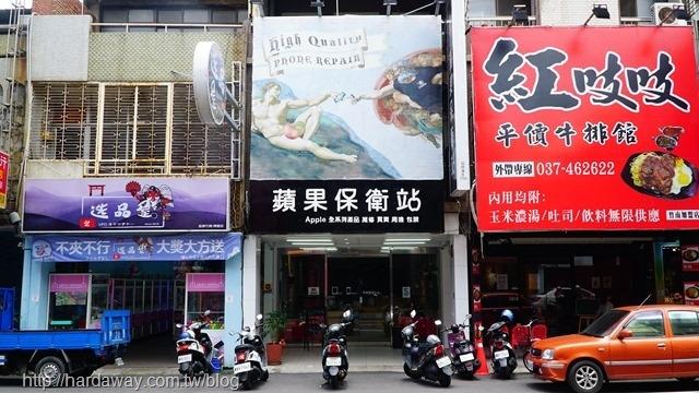 蘋果保衛站竹南店