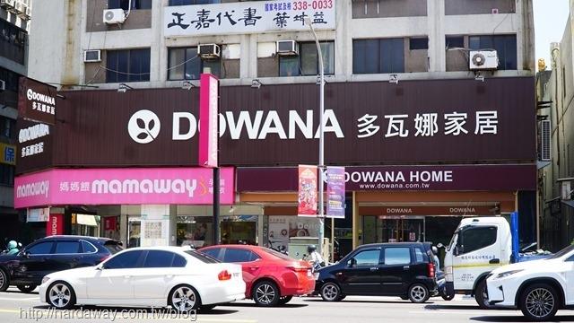 多瓦娜家居桃園門市