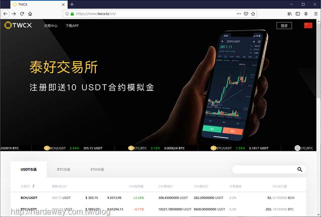 數字貨幣交易平台