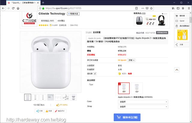 Qoo10全球購物網
