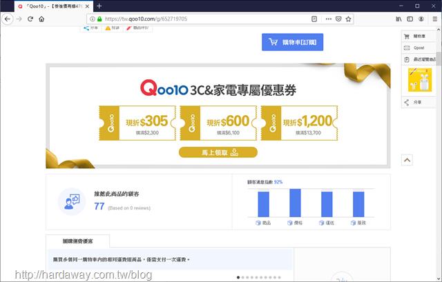 Qoo10台灣