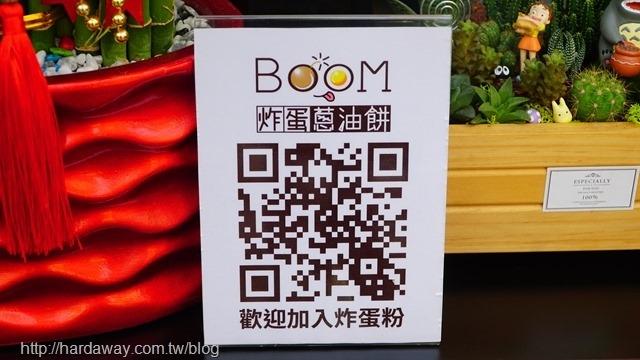 BOOM炸彈蔥油餅彰化博愛店