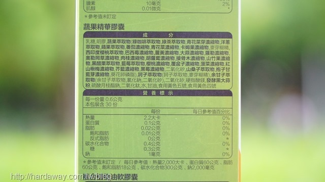 蔬果精華膠囊營養標示