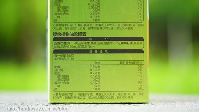 複合植物油軟膠囊營養標示
