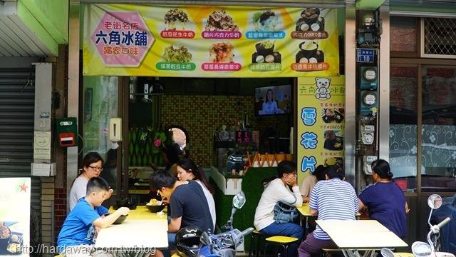竹東老街冰店
