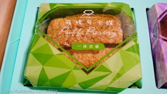一抹京都口味幸福隨手包