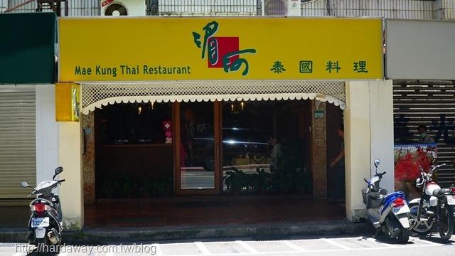 台北湄河泰國料理