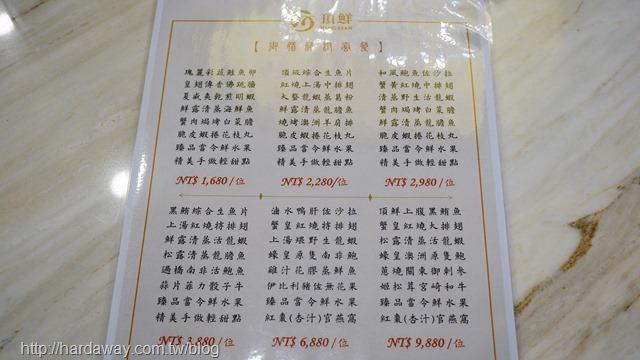 台中頂鮮菜單