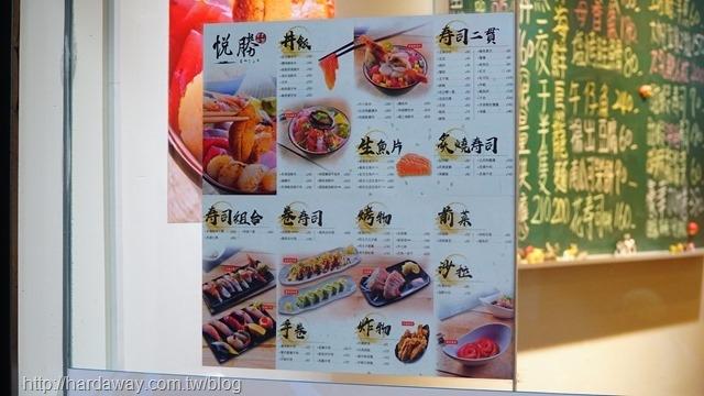宜蘭平價日本料理
