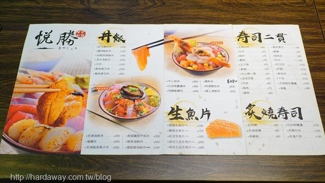 悅勝日式料理羅東店菜單