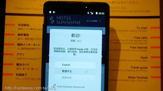 宇都宮陽光酒店免費smartphone