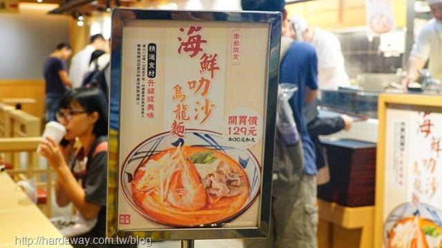丸龜製麵海鮮叻沙烏龍麵