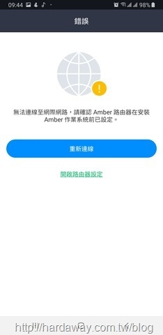 Screenshot_20190917-094406_Amber Manager