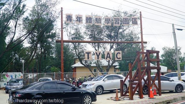 TYAC桃園青年體驗學習園區
