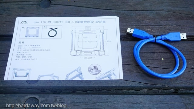 aka USB3.0筆電散熱架配件