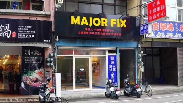 MAJOR FIX手機維修