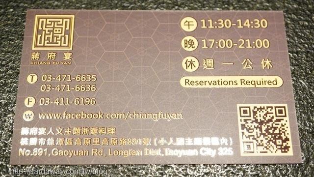 蔣府宴餐廳地址