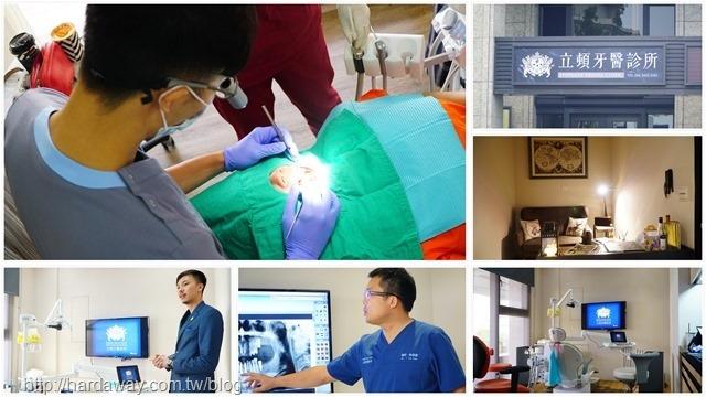 台中立頓牙醫診所