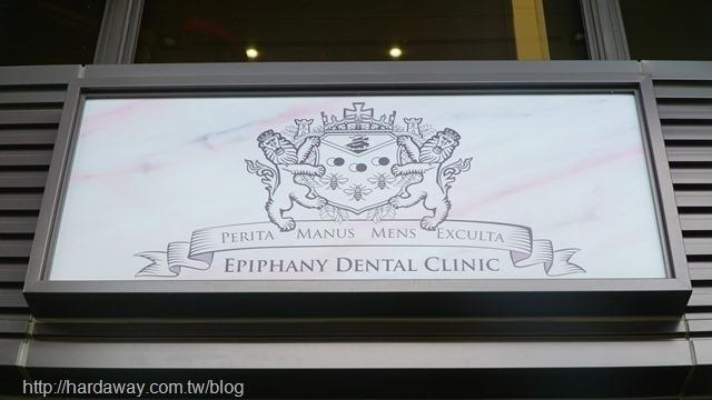 立頓牙醫診所Logo