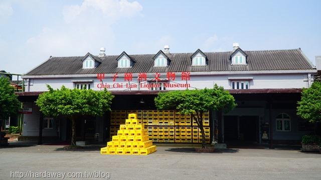 甲子蘭酒文物館
