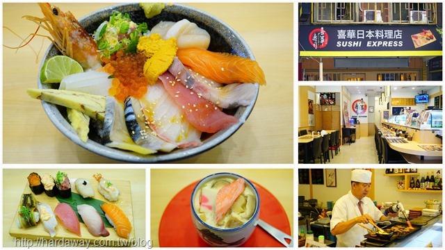 中和日本料理
