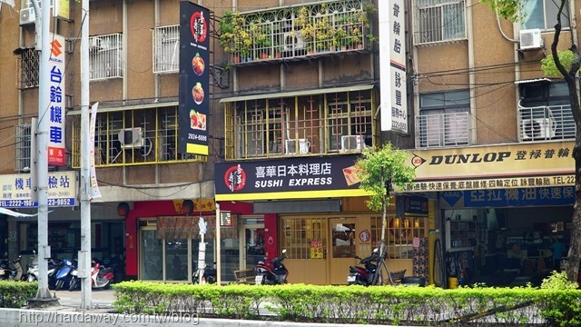 中和喜華日本料理