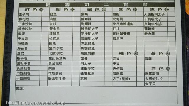 喜華日本料理菜單