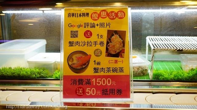 喜華日本料理優惠