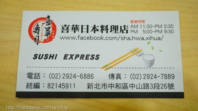 喜華日本料理地址
