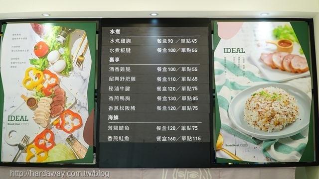 裏享餐盒菜單