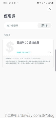 Screenshot_20191022-112152_GoShare